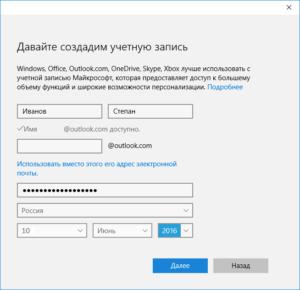 Родительский контроль в системе Windows-10: основные функции и их настройка
