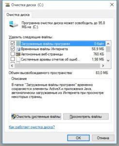 Как очистить временные файлы и кэш с компьютера